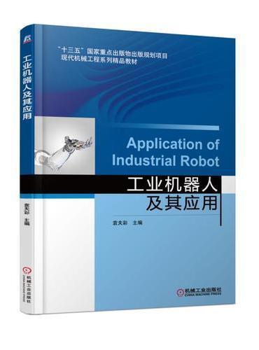 工业机器人及其应用