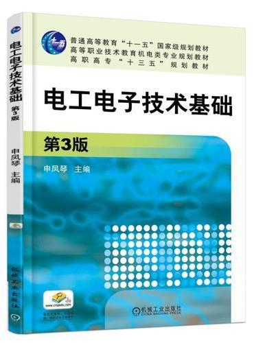 电工电子技术基础 第3版