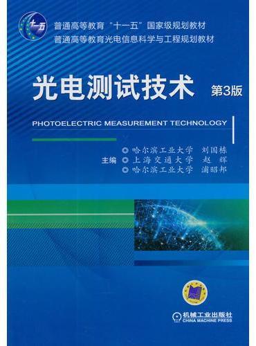 光电测试技术 第3版