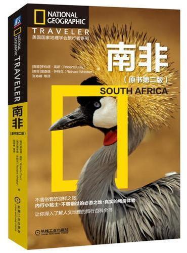 南非(原书第二版)
