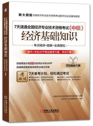 7天速通全国经济专业技术资格考试(中级):经济基础知识