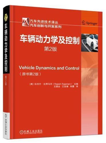 车辆动力学及控制 第2版