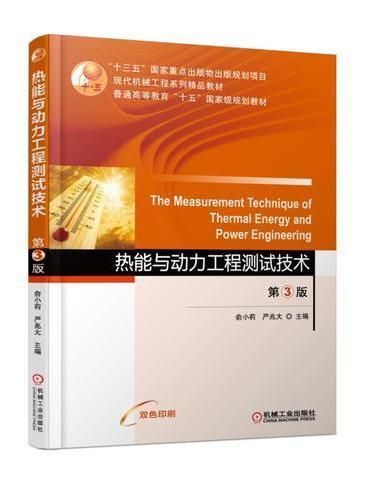 热能与动力工程测试技术 第3版