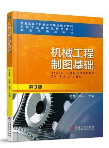 机械工程制图基础 第3版