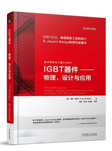 IGBT器件 物理、设计与应用