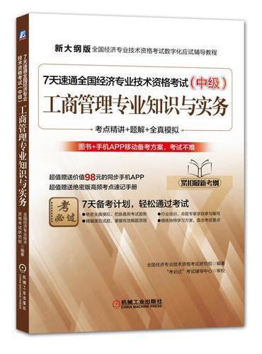 7天速通全国经济专业技术资格考试(中级):工商管理专业知识与实务