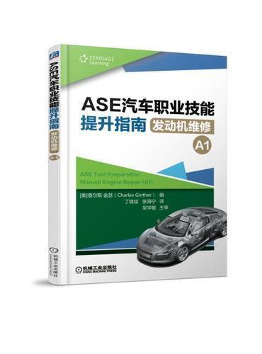 ASE汽车职业技能提升指南 发动机维修(A1)