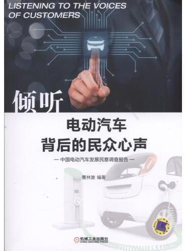 倾听电动汽车背后的民众心声 中国电动汽车发展民意调查报告