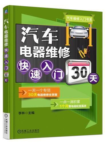 汽车电器维修快速入门30天