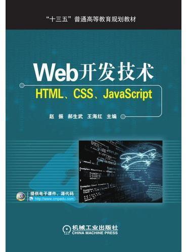 Web开发技术 HTML、CSS、JavaScript