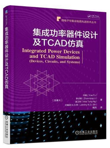 集成功率器件设计及TCAD仿真