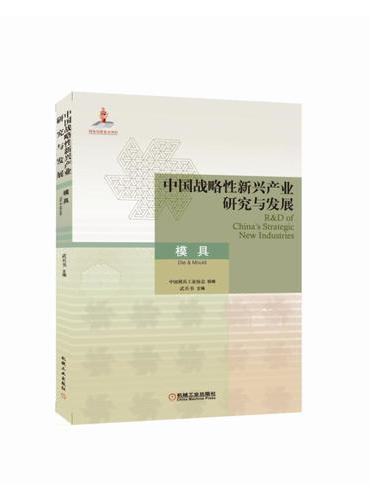 中国战略性新兴产业研究与发展 模具