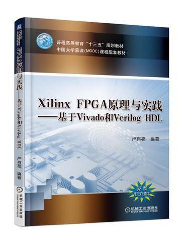 Xilinx FPGA原理与实践 基于Vivado和Verilog HDL