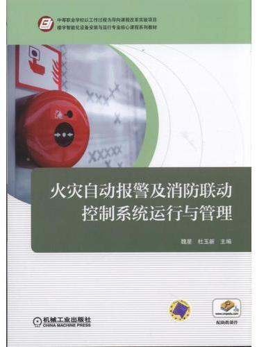 火灾自动报警及消防联动控制系统运行与管理
