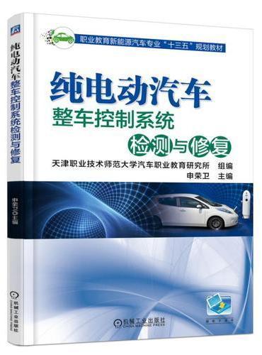 纯电动汽车整车控制系统检测与修复