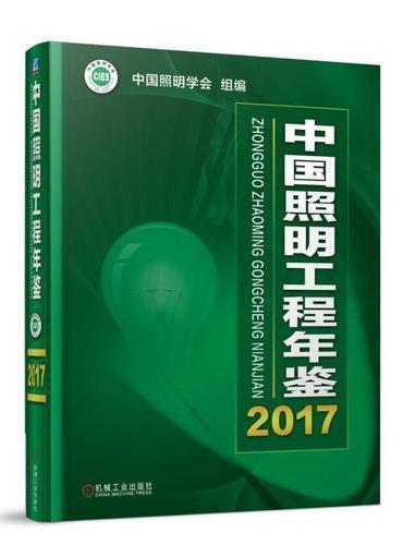 中国照明工程年鉴2017