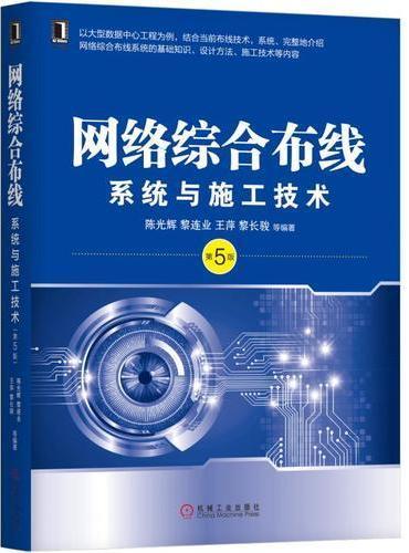 网络综合布线系统与施工技术(第5版)