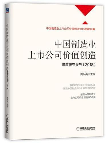 中国制造业上市公司价值创造年度研究报告(2018)