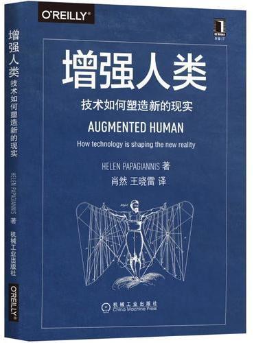 增强人类:技术如何塑造新的现实