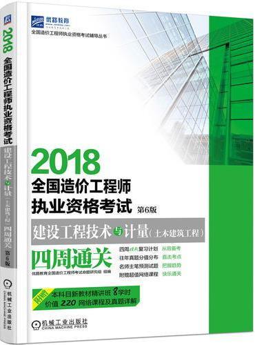 2018全国造价工程师执业资格考试建设工程技术与计量(土木建筑工程)四周通关第6版