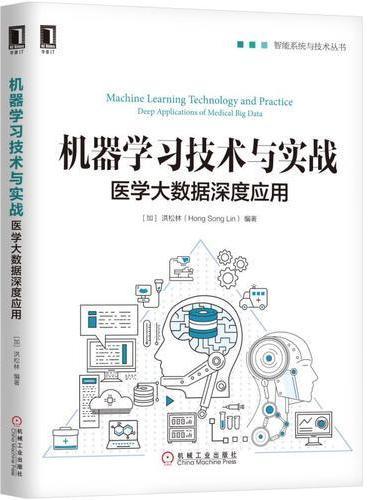 机器学习技术与实战 医学大数据深度应用