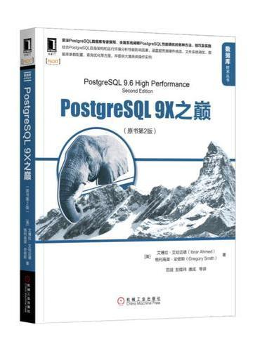 PostgreSQL 9X之巅(原书第2版)