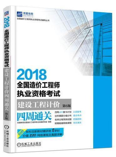 2018全国造价工程师执业资格考试建设工程计价四周通关 第6版