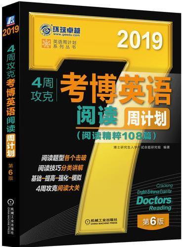 2019年4周攻克考博英语阅读周计划(阅读精粹108篇) 第6版