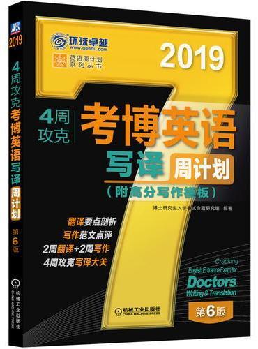 2019年4周攻克考博英语写译周计划(附高分写作模板) 第6版