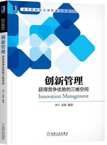 创新管理:获得竞争优势的三维空间