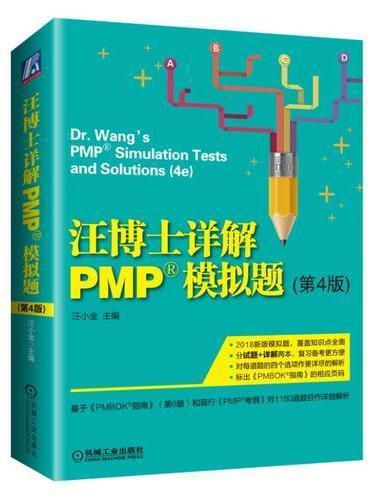2018汪博士详解PMP 模拟题(第4版)