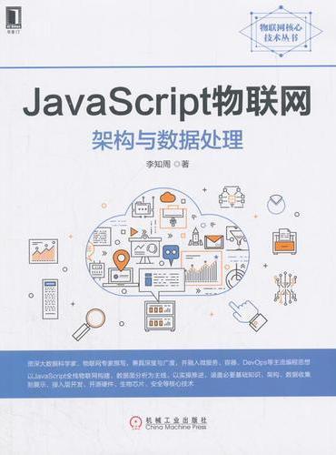 JavaScript物联网架构与数据处理