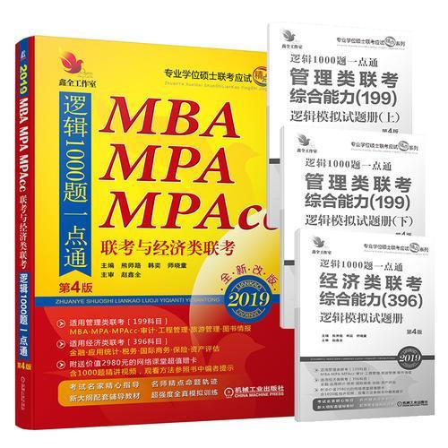 2019 机工版精点教材MBA、MPA、MPAcc联考与经济类联考逻辑1000题一点通 第4版 全新改版(赠送价值2980元的1000题详细视频讲解+作者团队全程答疑)
