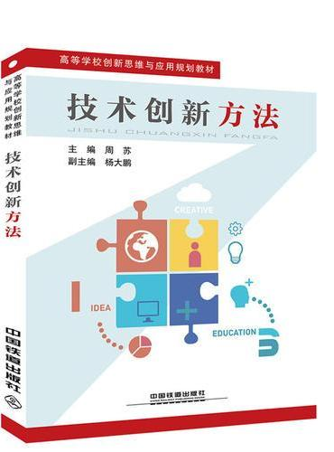 高等学校创新思维与应用规划教材:技术创新方法
