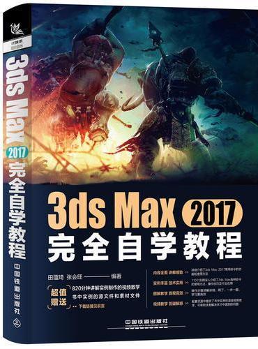 3ds Max 2017完全自学教程