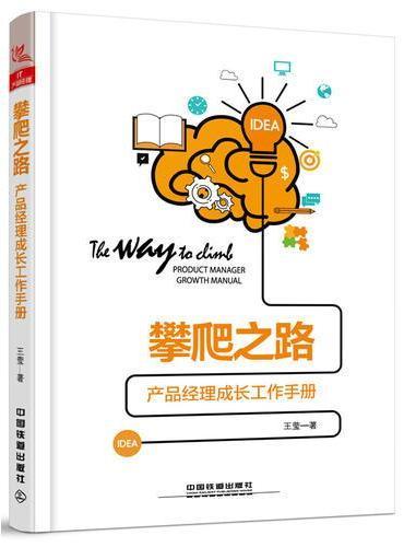攀爬之路:产品经理成长工作手册