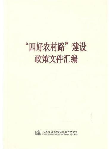 """""""四好农村路""""建设政策文件汇编"""