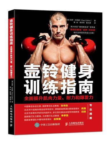 壶铃健身训练指南 全面提升肌肉力量、耐力和爆发力