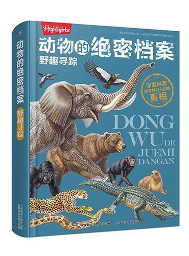 动物的绝密档案(全三册)