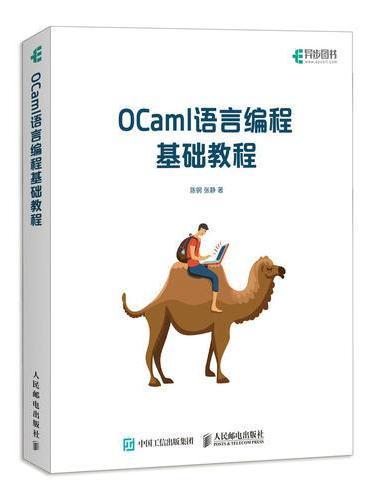 OCaml语言编程基础教程