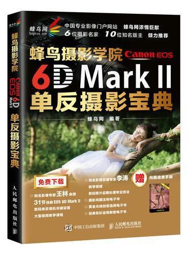 蜂鸟摄影学院Canon EOS 6D Mark II单反摄影宝典 蜂鸟网摄影书籍 送李涛教学视频