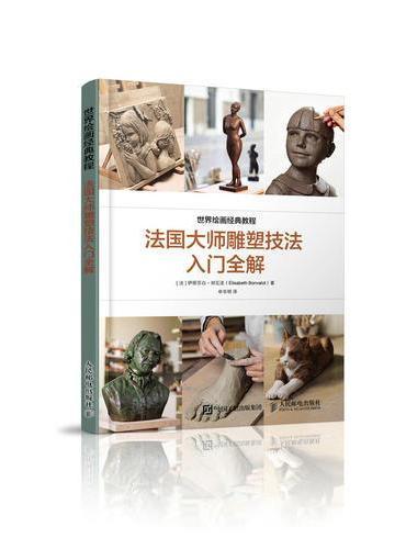 世界艺术经典教程 法国大师雕塑技法入门全解