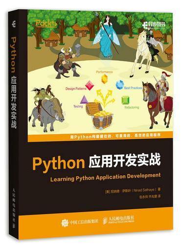 Python应用开发实战