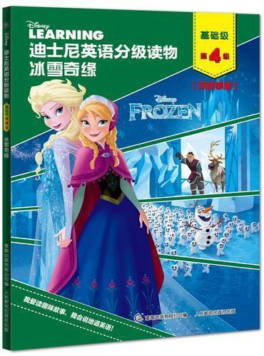 迪士尼英语分级读物 基础级 第4级 冰雪奇缘