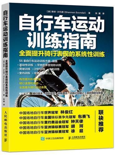 自行车运动训练指南 全面提升骑行表现的系统性训练