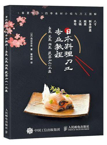 日本料理刀工专业教程 鱼类贝类肉类蔬菜加工一本通