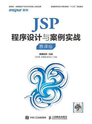 JSP程序设计与案例实战(慕课版)