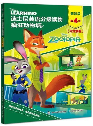 迪士尼英语分级读物 基础级 第4级 疯狂动物城