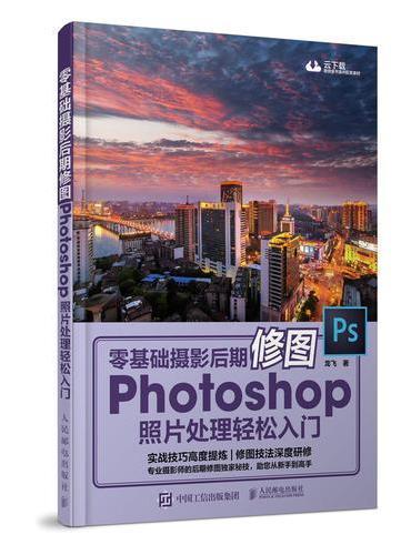 零基础摄影后期修图 Photoshop摄影后期 照片处理轻松入门 摄影后期处理教程
