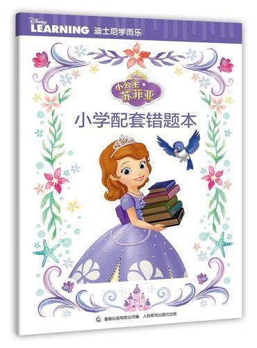 小公主苏菲亚小学配套错题本